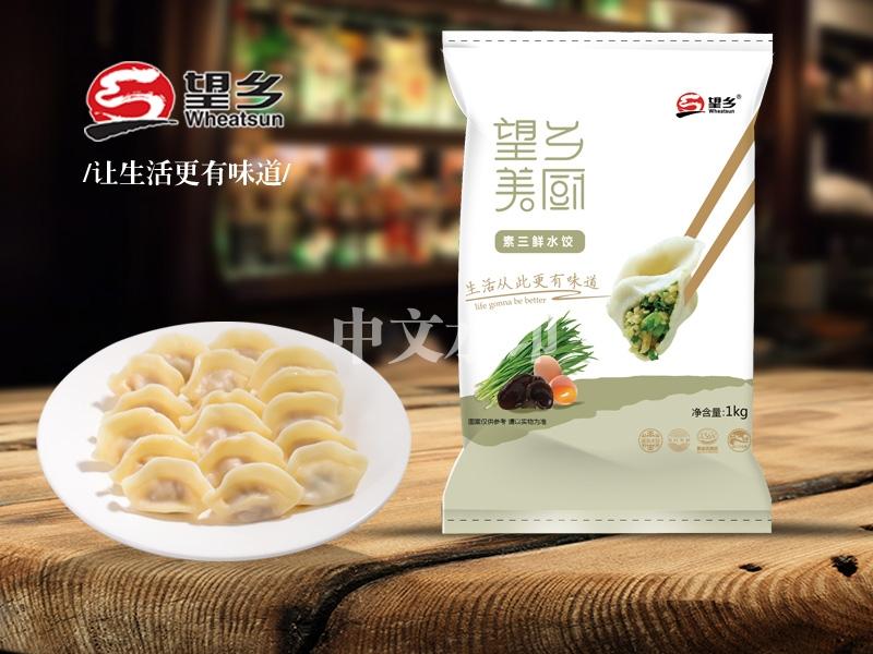 美厨1kg素三鲜水饺